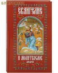 Христианская библиотека, Нижний Новгород Евангелие и молитвослов для детей