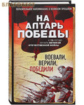 Эксмо Москва На алтарь победы. Воевали, верили, победили