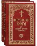 Настольная книга для священно-церковно-служителей. Комплект в 2-х томах. Репринтное издание с дореволюционной орфографией