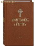 Терирем Молитвослов и Псалтирь. Церковно-славянский шрифт. Цвет в ассортименте
