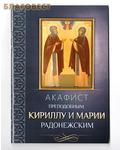 Благовест Акафист преподобным Кириллу и Марии Радонежским