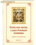 Живоносный Источник Служба всем святым, в земли Российской просиявшим в Неделю 2-ю по Пятидесятнице