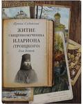 Сретенский монастырь Житие священномученика Илариона (Троицкого) для детей. Ирина Судакова
