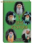 Свет Православия У пяти старцев. Священник Виктор Кузнецов