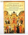 Сибирская Благозвонница Избранные правила святых апостолов, вселенских и поместных соборов и святых отцов
