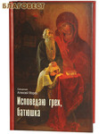Санкт-Петербург Исповедаю грех, батюшка. Священник Алексей Мороз