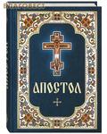 Благовест Апостол. Русский шрифт