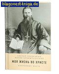 Отчий дом, Москва Моя жизнь во Христе: избранные места. Святой праведный Иоанн Кронштадтский