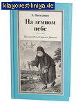 Отчий дом, Москва На земном небе. Три поездки в Саров и Дивеево. Е. Поселянин