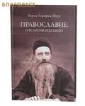 Издательский Домъ Русскiй Паломникъ, Москва Православие и религия будущего. Иеромонах Серафим (Роуз)