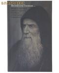 Индрик Велий еси Господи... Жизнь и проповедь святого Гавриила Ургебадзе, исповедника и юродивого