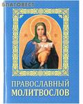 Братство с честь Святого Архистратига Михаила, г. Минск Православный молитвослов
