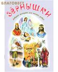Зерна, Рязань Зернышки. Добрые истории для малых ребят. Выпуск 12