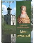 Летопись Меч духовный. Протоиерей Валериан Кречетов