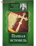 Летопись Полная исповедь. Протоиерей Василий Михайловский
