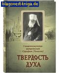 Летопись Твердость духа. Священномученик митрополит Серафим (Чичагов)