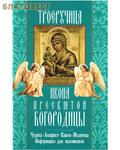 Неугасимая лампада Икона Пресвятой Богородицы Троеручица. Чудеса. Акафист. Канон. Молитвы. Информация для паломников