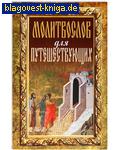 Неугасимая лампада Молитвослов для путешествующих. Русский шрифт