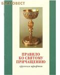 Христианская жизнь Правило ко Святому Причащению крупным шрифтом