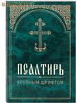Белорусская Православная Церковь, Минск Псалтирь. Крупным шрифтом. Цвет в ассортименте