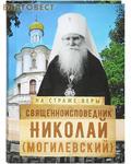 Сретенский монастырь Священноисповедник Николай (Могилевский)