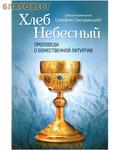 Благовест Хлеб Небесный. Проповеди о Божественной Литургии. Священномученик Серафим (Звездинский)