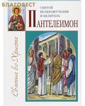 Белорусская Православная Церковь, Минск Святой великомученик и целитель Пантелеимон