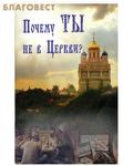 Русский Хронографъ, Москва Почему ты не в Церкви? Архимандрит Харлампий Василопулос