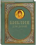 Терирем Библия для детей. Священная история в простых рассказах для чтения в школе и дома