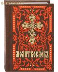 Покровский женский монастырь Молитвослов. Карманный формат. Церковно-славянский шрифт