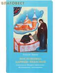 Апостол Веры Послушница Царицы Небесной. Схимонахиня Макария (Артемьева). Геннадий Дурасов