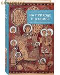 Христианская библиотека На приходе и в семье. Протоиерей Константин Островский