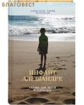 Инфант Алешандре. Сказка для детей и взрослых. Протоиерей Александр Торик