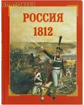 Белый город Россия в 1812