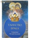 Сретенский монастырь Таинство брака. Священник Валерий Духанин