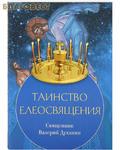 Сретенский монастырь Таинство Елеосвящения. Священник Валерий Духанин