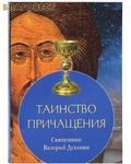 Сретенский монастырь Таинство Причащения. Священник Валерий Духанин