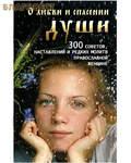 Ковчег, Москва О любви и спасении души. 300 советов и редких молитв православной женщине