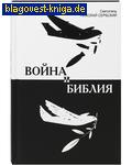 Родное слово Война и Библия. Святитель Николай Сербский