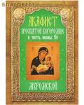 Неугасимая лампада Акафист Пресвятой Богородице в честь иконы Её Муромской