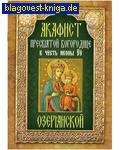 Неугасимая лампада Акафист Пресвятой Богородице в честь иконы Её Озерянской