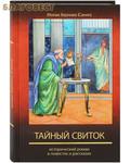 Духовное преображение Тайный свиток. Исторический роман в повестях и рассказах. Монах Варнава (Санин)