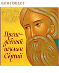 Саввино-Сторожевского ставропигиального монастыря Преподобный игумен Сергий