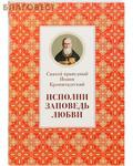 Отчий дом, Москва Исполни заповедь любви. Святой праведный Иоанн Кронштадтский