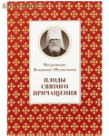Отчий дом, Москва Плоды Святого Причащения. Митрополит Вениамин (Федченков)