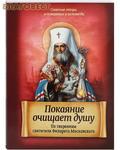 Благовест Покаяние очищает душу. По творениям святителя Филарета Московского