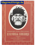 Свято-Успенский Псково-Печерский монастырь Келейная книжица. О молитве. Ежедневные келейные молитвы. Канон на исход души