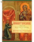 Летопись Молитвослов с правилом ко Святому Причащению. Молитвы разные. Русский шрифт