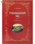 Женский монастырь Михаила Архангела Гефсиманский сад. Духовные песни. В. Клименко
