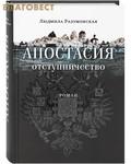Сретенский монастырь Апостасия. Отступничество. Роман. Людмила Разумовская